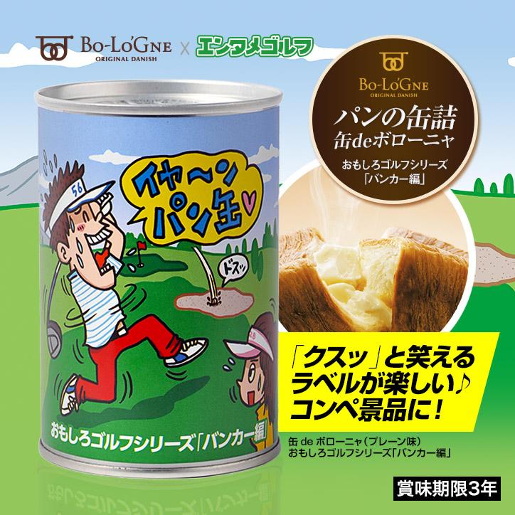 缶deボローニャ おもしろゴルフシリーズ バンカー編(プレーン味)
