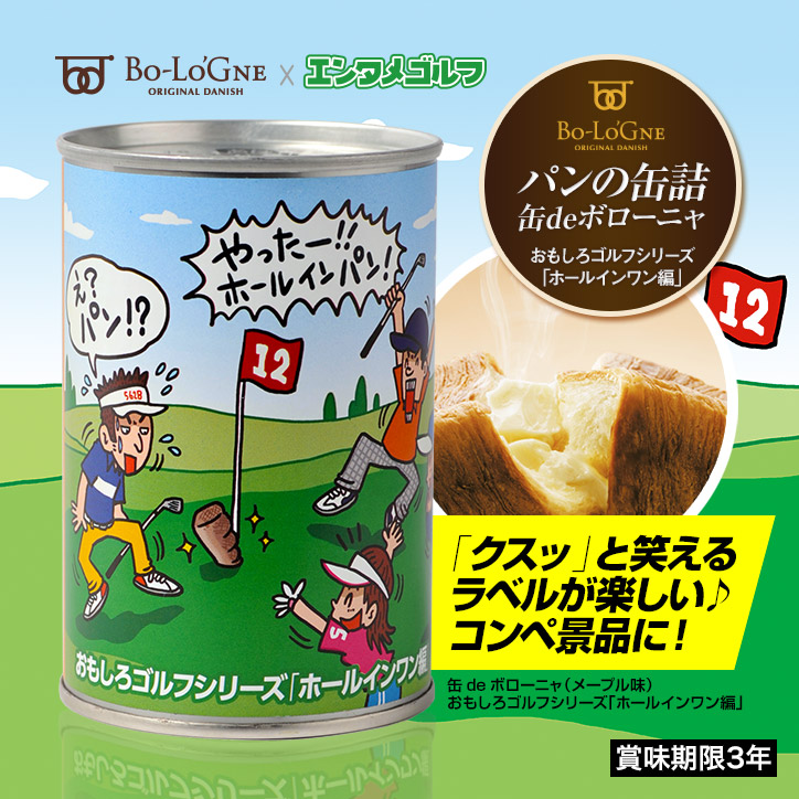 缶deボローニャ おもしろゴルフシリーズ ホールインワン編(メープル味)