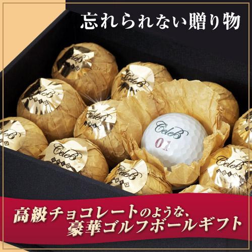 チョコレートのような超豪華BOX入り セレブゴルフボール ギフトセット