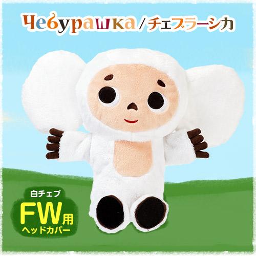 白いチェブラーシカ(白チェブ) ヘッドカバー(FW/フェアウェイウッド用)
