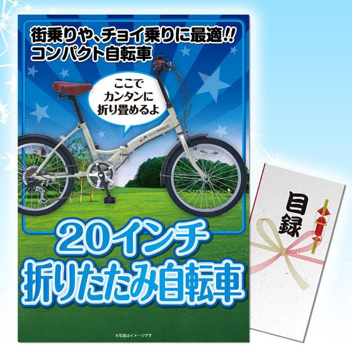 特大A3パネル付目録 20インチ折りたたみ自転車