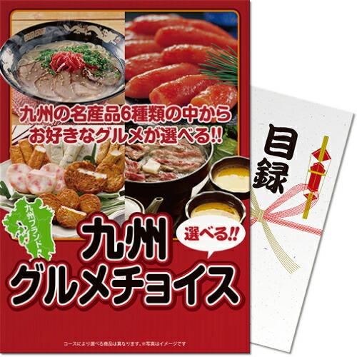 パネル付目録 九州グルメチョイス