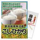 Spend panel aim record Minamiuonuma, Niigata product; 2 kg of Hikari