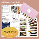 Gourmet gift coupon (catalogue choice gift) SG course available