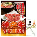 Golf giveaway Panel with list of Kobe beef Sukiyaki meat 300 g [Golf giveaway prizes, wedding parties giveaway bingo, [new year's Party] competition prizes product manager [events]