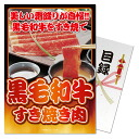Panel with list of kuroge Wagyu Sukiyaki meat 300 g