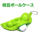 Green soybean ball case (two business) fs3gm