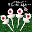 Funny white tea variety and eyeball tee (set of 4)