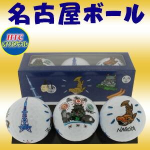 名古屋 全面プリント ゴルフボール(3個入り)