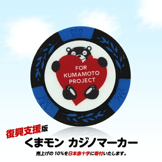 【萌熊/酷MA萌】籌碼高爾夫球標,藍/【Kumamon】 Casino/Poker Chip Golf Ball Marker, Blue/For Kumamoto Project