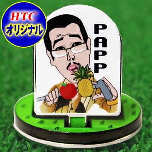 おもしろゴルフマーカー PAPP フリップアップマーカー
