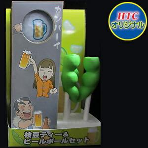 枝豆ティー&ビールボールセット(ティー3本・ボール3個)