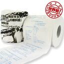 Toilesson !? (Toilet + lesson, Toilet Paper for Golfers. Driver Lesson Edition)