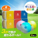 Golf Golfball sky change color in the Sun and the Sun and ball set of 6