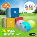 Golf Golfball sky change color in the Sun and the Sun and ball 3 piece set fs3gm