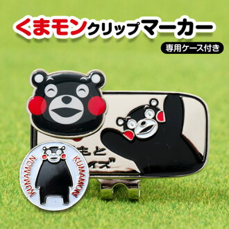 【萌熊/酷MA萌】高爾夫球標帽夾(兩個球標,盒裝)/KUMAMON Magnetic Golf Ball Markers with Hat Clip (2 ball markers, with a box, hl-kumamon-cm)