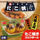 TAKOYAKI Golf Balls (Pack of 2, Japanese Octopus ball, Novelty funny golf balls)