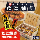 TAKOYAKI Golf Balls (Box of 6, Japanese Octopus ball, Novelty funny golf balls)