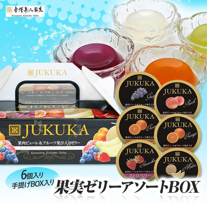 熟果ゼリー 6個入り手提げBOX 金沢兼六製菓