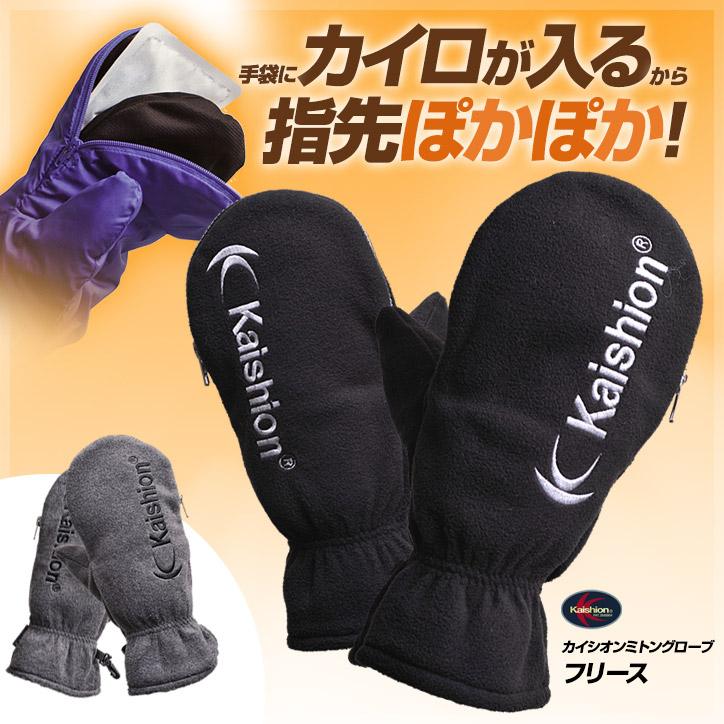 カイシオン Kaishion カイロが入る 防寒用グローブ(両手用) フリース kaishion-03