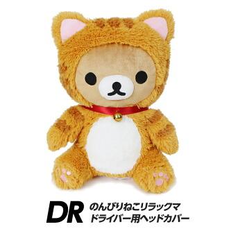 【懶懶熊 拉拉熊,貓版】高爾夫球桿套/桿頭套 (一號木桿套/DR)/RILAKKUMA Golf Club Driver Headcover (Cat Version)