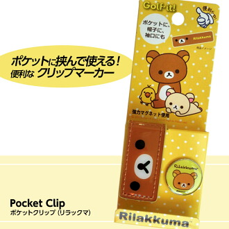 【懶懶熊 拉拉熊】高爾夫球標口袋夾・帽夾/Rilakkuma Golf Ball Marker with Magnetic Pocket / Hat Clip