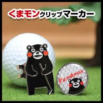 【萌熊/酷MA萌】高爾夫球標帽夾 /KUMAMON Magnetic Golf Ball Marker with Hat Clip (ma-kumamon-m)