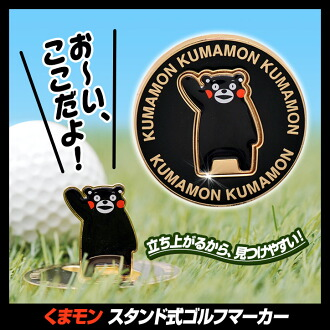 【萌熊/酷MA萌】高爾夫球標帽夾(盒裝) /KUMAMON Magnetic Golf Ball Marker  (2-way, boxed, ma-kumamon-sm)