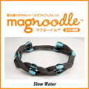 magnoodle mug noodles bracelet Slow Water MAG-026[ accessories accessory] [golf competition premium prize] popular among professional player girl [golf article gift present] [competition prize product secretary] [golf goods birthday] [present exchange of