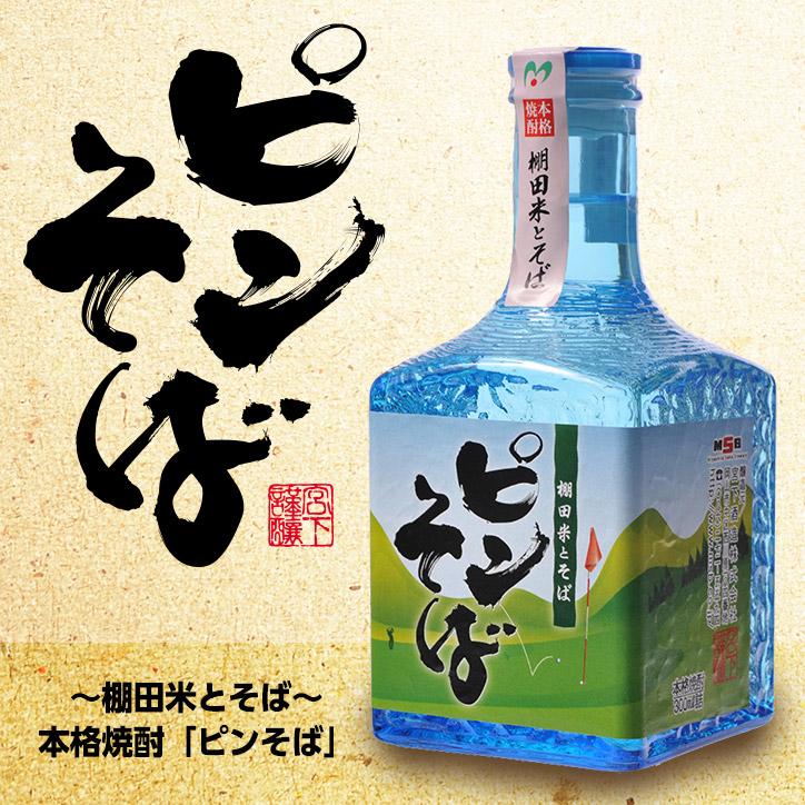【ミニボトル】 本格焼酎 ピンそば 300ml