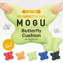 Powder bead cushion MOGU ( Mog ) Butterfly Cushion cover with [Golf giveaway prizes] [competition prizes product manager]