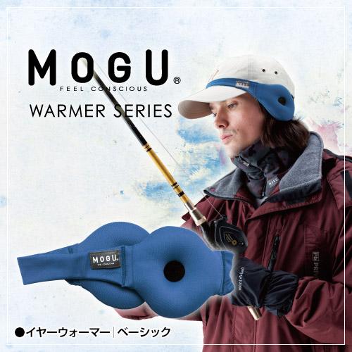 MOGU(モグ) イヤーウォーマー ベーシック(EAR WARMER BASIC)