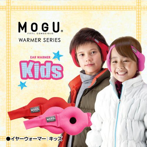MOGU(モグ) イヤーウォーマーキッズ ベーシック(EAR WARMER Kids BASIC)