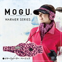 MOGU (モグ) ear warmer Leo gone doh (EAR WARMER leopard) fs3gm