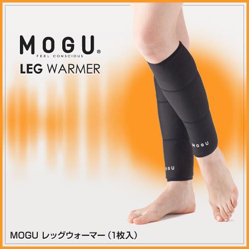 MOGU(モグ) レッグウォーマー 1枚入り(LEG WARMER)