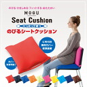 Seat cushion (with a cover) fs3gm where powder beads cushion MOGU (モグ) extends to