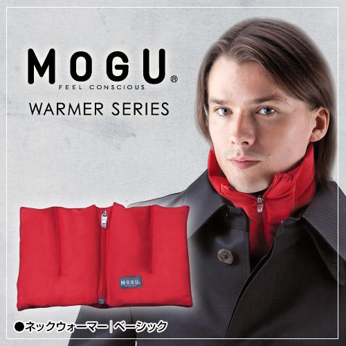 MOGU(モグ) ネックウォーマー ベーシック(NECK WARMER BASIC)