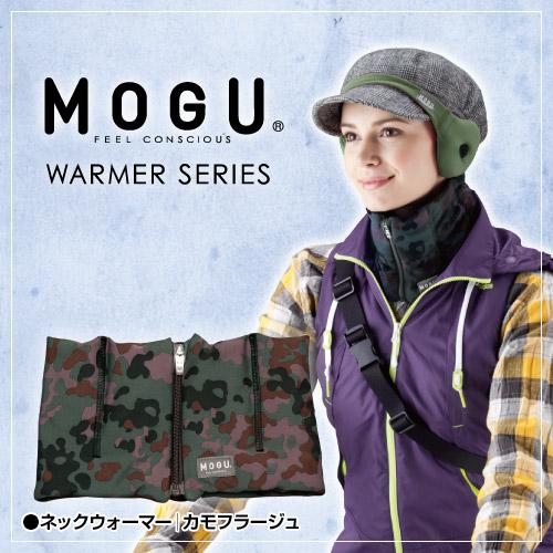 MOGU(モグ) ネックウォーマー カモフラージュ(NECK WARMER comouflage)
