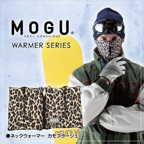 MOGU(モグ) ネックウォーマー レオパード(NECK WARMER leopard)