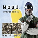 MOGU ( Mog ) neck warmer Leopard (NECK WARMER leopard)