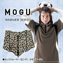 MOGU ( Mog ) long neck warmer Leopard (NECK WARMER LONG LEOPARD) fs3gm