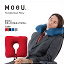 Powder bead cushion MOGU ( Mog ) ポータブルネックピロー