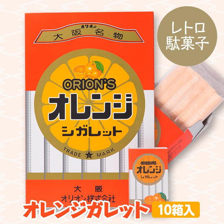 オレンジシガレット大(10箱入) オリオン 駄菓子