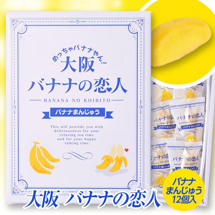 大阪バナナの恋人 バナナまんじゅう(饅頭)