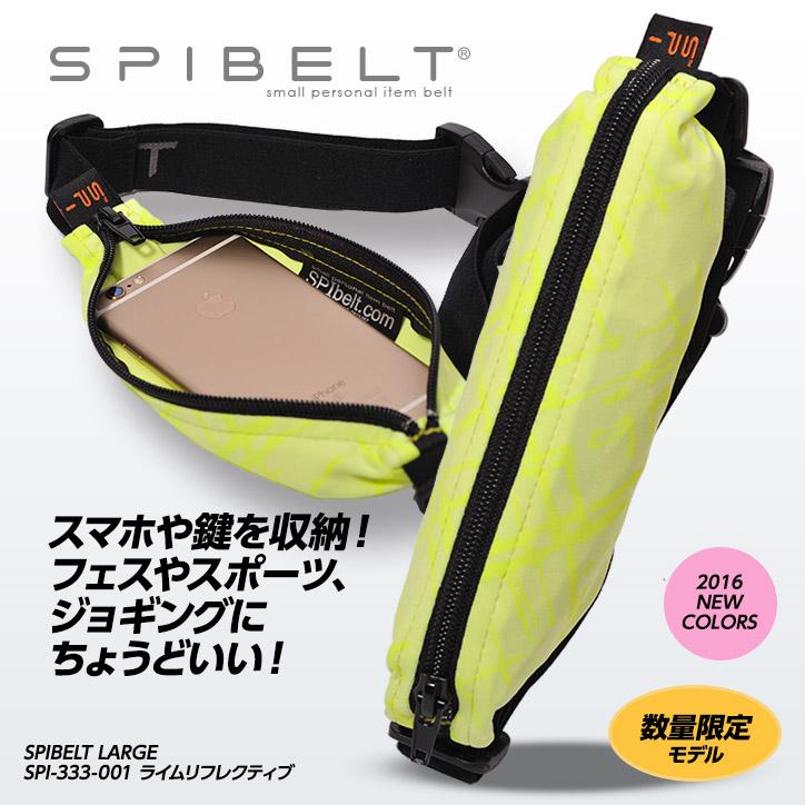 SPIBELT LARGE  (スパイベルト ラージ)  ライムリフレクティブ SPI-333-001 国内正規品 アルファネット