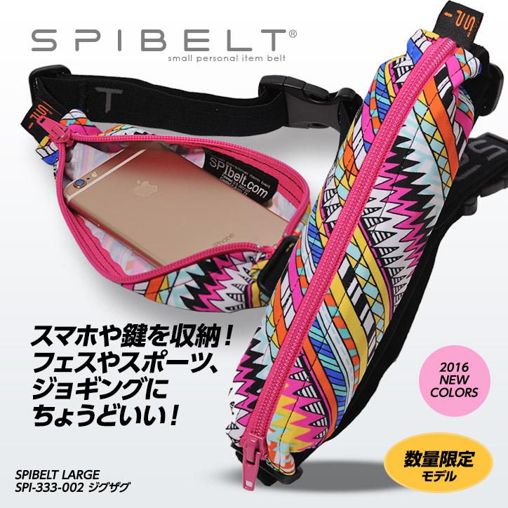 SPIBELT LARGE  (スパイベルト ラージ) ジグザグ  SPI-333-002 国内正規品 アルファネット