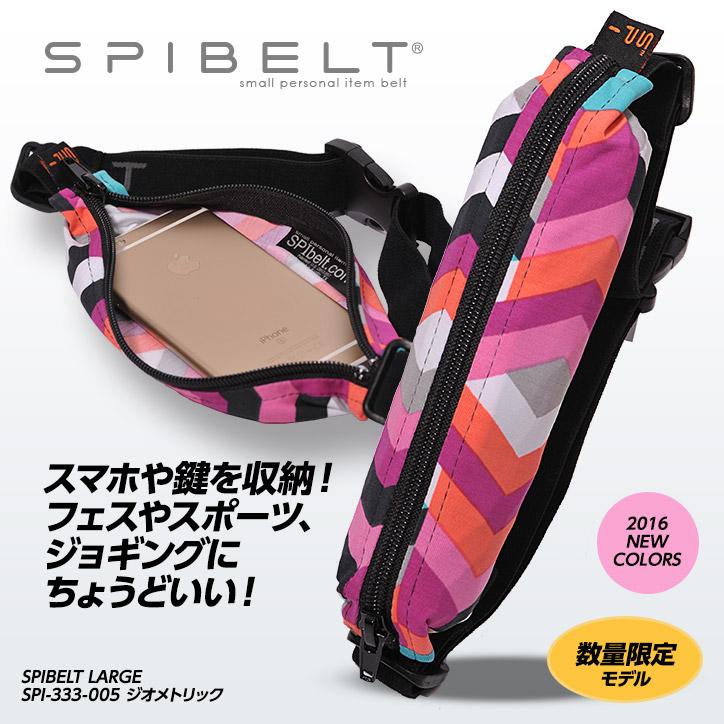 スパイベルト ラージ SPIBELT LARGE ジオメトリック SPI-333-005 国内正規品 アルファネット