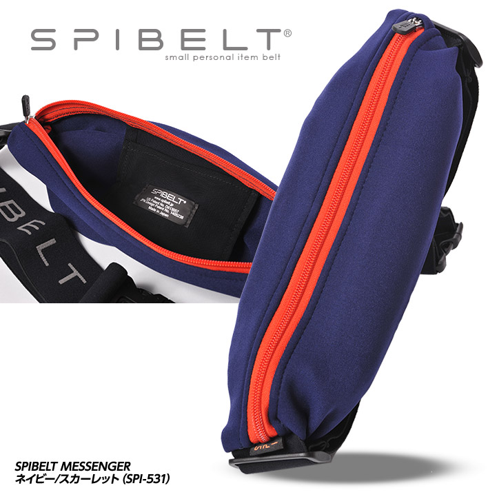 SPIBELT MESSENGER(スパイベルト メッセンジャー)  ネイビー/スカーレット SPI-531-004   国内正規品 アルファネット