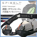 Spibelt-msm_1