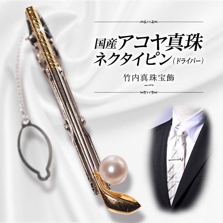 国産アコヤ真珠 ネクタイピン(タイピン) ドライバー 竹内真珠宝飾
